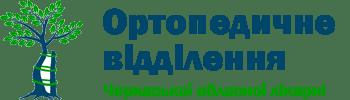Логотип відділення травматології та ортопедії Черкаської обласної лікарні